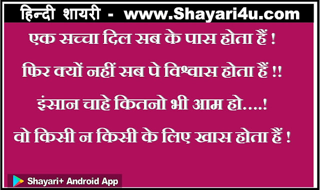 Best Dosti, Friendship Shayari in Hindi