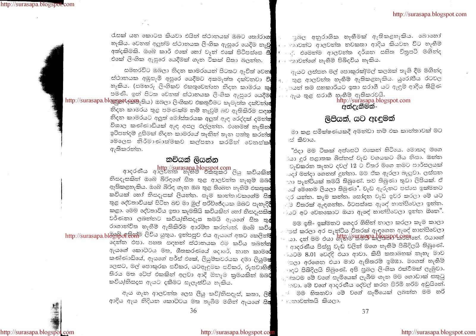 sinhala wal katha: Aluth site eka - Blogger
