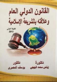 تحميل كتاب القانون الدولي العام وعلاقته بالشريعة الإسلامية pdf - إيناس البهجي ويوسف المصري
