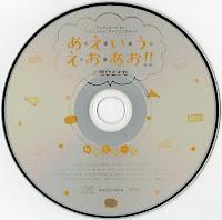 Gekidan Hitotose - A-E-I-U-E-O-AO - CURTAIN CALL (Single) Opening & Ending Hinako Note