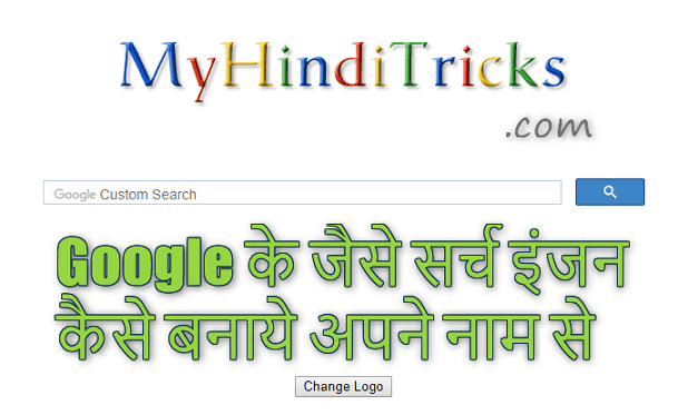 search-engine-banaye-khudke-name-se