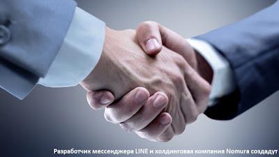 Разработчик мессенджера LINE и холдинговая компания Nomura создадут блокчейн-альянс