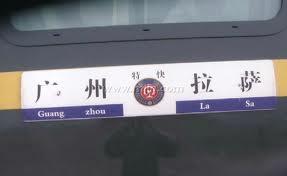 青藏鐵路-拉薩-廣州