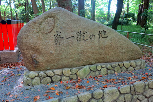 Stone memorial to the first game of rugby in western Japan, Shimogamo Shrine.