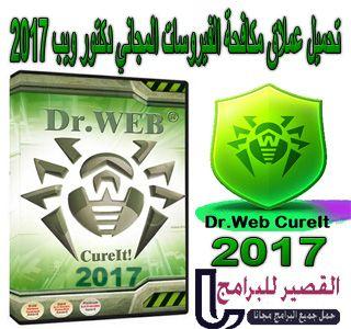 Dr.Web CureIt 2017