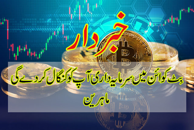 Bitcoin in Pakistan Urdu