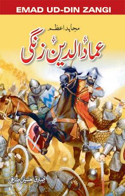 imad-uddin-zangi