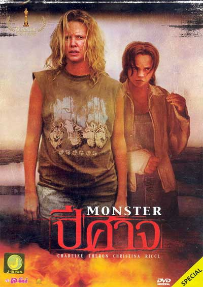 monster (2003) ปีศาจ