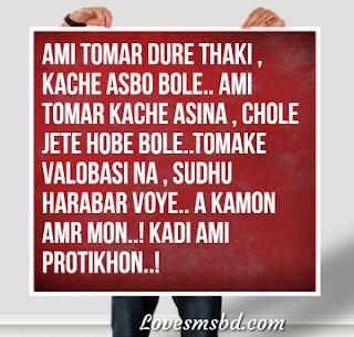 bangla koster sms 2018 bangla koster sms bangla font bangla koster sms 2019 koster kotha bangla bangla khub dukher sms bangla sad sms in 140 words bangla koster sms photo bangla koster kobita sms