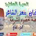 سعد الشاعر - قصة خضرة الشريفة - الجزء السابع - التراث العربى