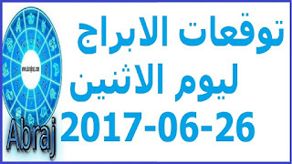 توقعات الابراج ليوم الاثنين 26-06-2017