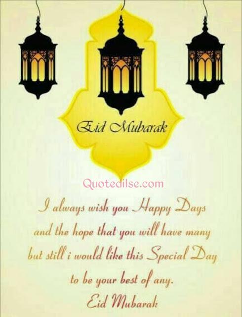 eid mubarak 2 line shayari