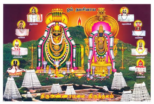 lord arunachaleswarar