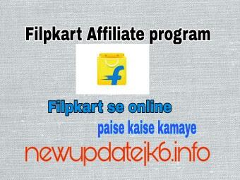 Flipkart se Online Paise kaise kamaye Full jankari hindi me