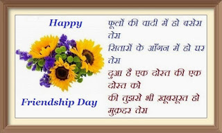 Friendship Day Wishes in Hindi Language