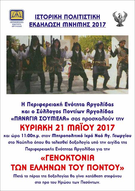 """""""Ιστορική Πολιτιστική Εκδήλωση Μνήμης"""" στο Ναύπλιο για την Γενοκτονία των Ελλήνων του Πόντου"""