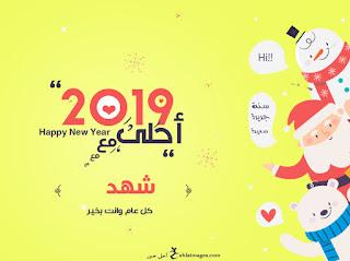 2019 احلى مع شهد