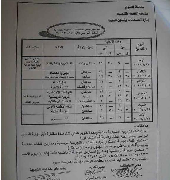 جدول امتحانات الترم الاول 2018 محافظة الفيوم الفصل الدراسى الاول ...fayoum table