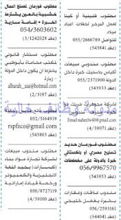 وظائف شاغرة فى الصحف الاماراتية الاثنين 09-10-2017 %25D8%25A7%25D9%2584%25D8%25AE%25D9%2584%25D9%258A%25D8%25AC%2B2