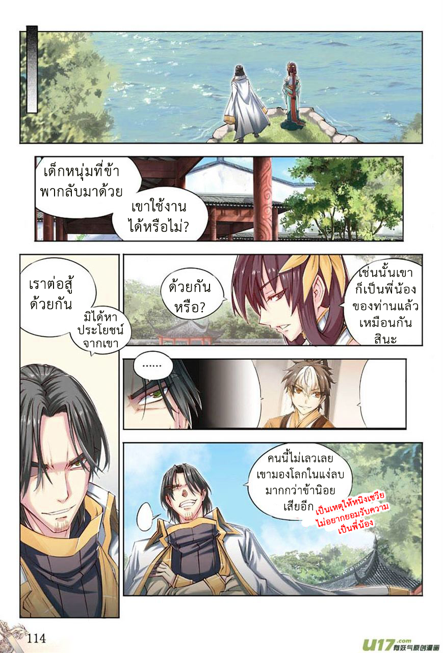 Jiang Ye ตอนที่ 18 หน้า 3