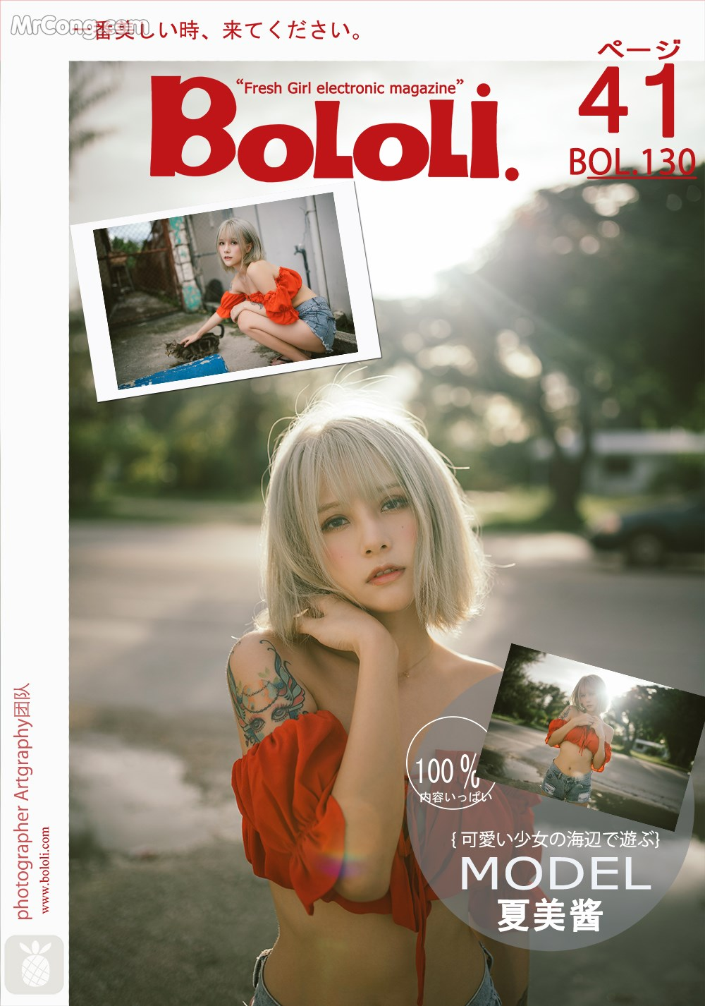 Bololi 2018-01-02 Vol.130: Người mẫu Xia Mei Jiang (夏美酱) (42 ảnh)