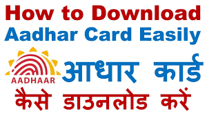 aadhar-card-kaise-download-kare