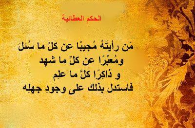 الحكمة ( 70 ) :  من رأيته مجيباً عن كل ما سئل ومعبراً عن كل ما شهد وذاكراً كل ما علم فاستدل بذلك على وجود جهله .