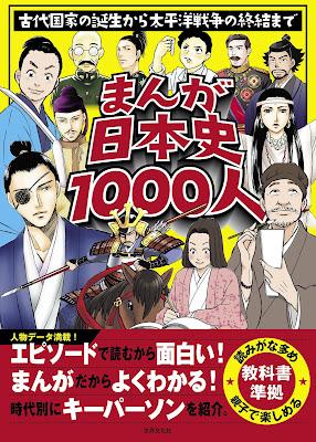 まんが日本史1000人 古代国家の誕生から太平洋戦争の終結まで raw zip dl