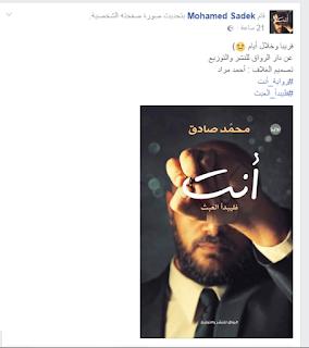 تحميل رواية فليبدأ العبث pdf