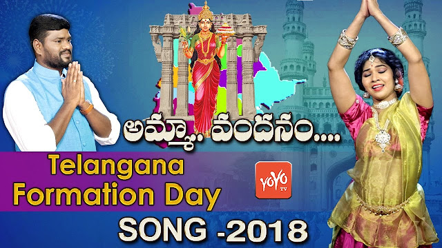 జయహో తెలంగాణ |  Telangana Formation Day Songs |  Mohanpublications | Granthanidhi | Bhaktipustakalu
