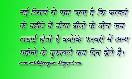 Chutkule in chutkule in hindi jokesmasti whatsapp status for Www southernlivinghouseplans com
