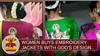 Women buy's Embroidery Jackets with God's Design | Thanthi Tv