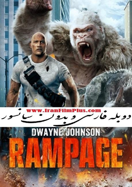 فیلم دوبله: رمپیج (2018) Rampage
