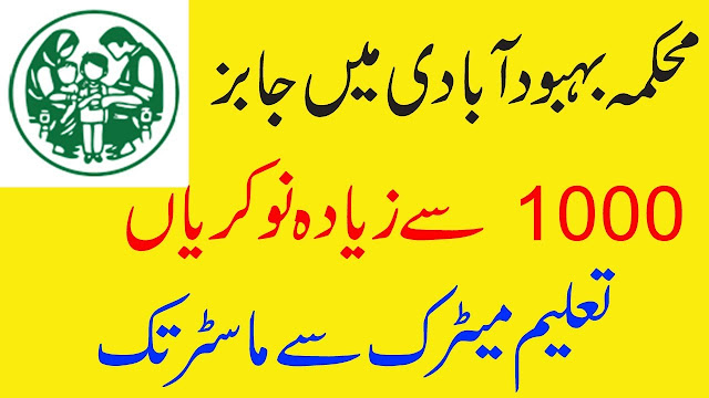 population welfare department punjab jobs 2019  population welfare department kpk jobs 2019  population welfare department jobs 2019 latest  population welfare department sindh jobs 2019  population welfare jobs in punjab  kpk population welfare department jobs 2019 vacancies advertisement latest  population welfare department punjab jobs 2018  population welfare department sindh jobs application form  family welfare jobs 2018  ministry of population welfare pakistan  jobs welfare  bank jobs in gilgit baltistan  government driver jobs in pakistan  population welfare department kpk jobs 2019  population job 2019 rawalpindi  district population welfare officer  welfare department jobs 2018  population welfare department sindh jobs 2019  social welfare department punjab jobs 2018  www pwd gov pk  population welfare department sindh logo  family welfare worker jobs 2019  pwd lahore jobs 2019  latest population welfare jobs in jhelum  pwd punjab jobs  punjab population innovation fund jobs  family welfare jobs 2019
