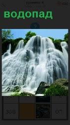 460 слов 4 каскад водопада спускается с гор 6 уровень
