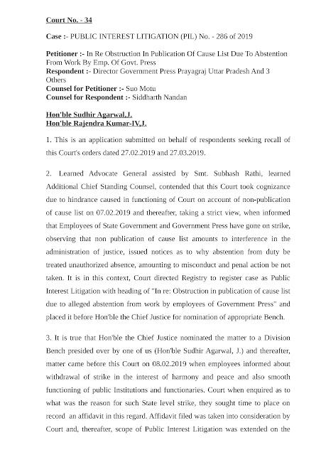 पुरानी पेंशन के मुद्दे पर जनहित याचिका का 17 अप्रैल 2019 का आर्डर