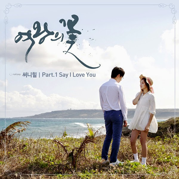 [Single] Sunny Hill – Flower Of The Queen OST Part 1