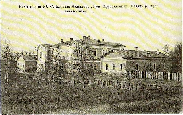 Как было организовано больничное дело для рабочих в Российской Империи. Часть 2