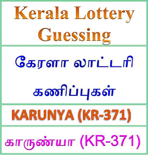 Kerala lottery guessing of Karunya KR-371, Karunya kr-371 lottery prediction, top winning numbers of karunya lottery KR 371, karunya lottery result today, 17-11-2018 ABC winning numbers, Best four winning numbers, KR 371 Karunya six digit winning numbers, kerala lottery result karunya, karunya lottery result today, karunya lottery KR 371, kl result, yesterday lottery results, lotteries results, keralalotteries, kerala lottery, keralalotteryresult, kerala lottery result, kerala lottery result live,