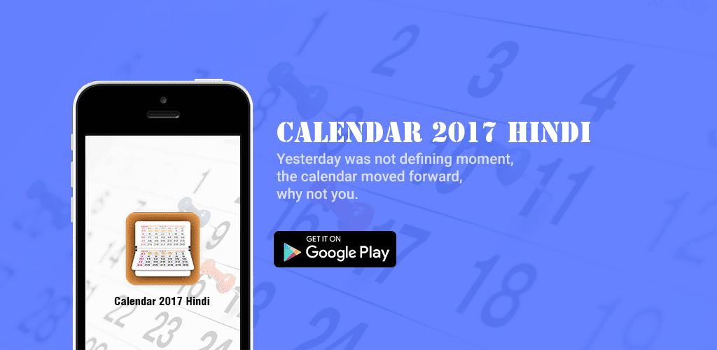 Hindi Celander 2017: Hindi Calendar 2017 android app full explained