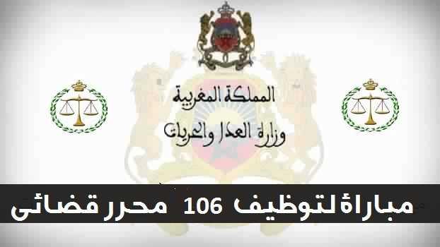 عاجل الاعلان على مباراة المحررين من الدرجة الثالثة (106 منصب)