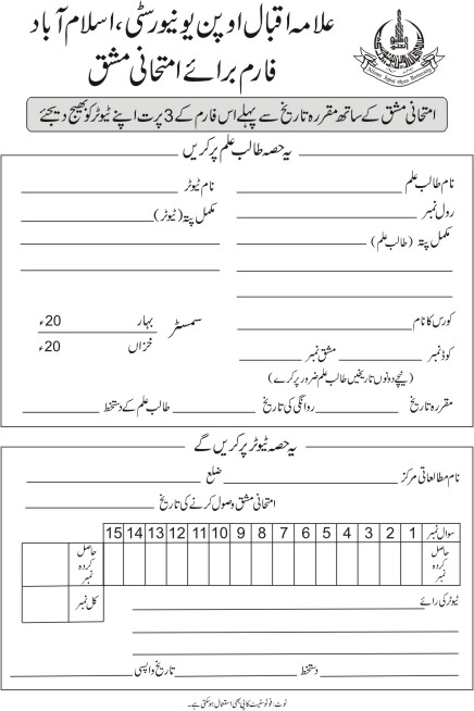 coverpage Online Degree Form Of Aiou on 417 old papers, old paper code 427, 5 years papers, old paper 405, ba admission, date sheet ed, old paper 1423 ba, old paper 0423, 438 past papers, past paper 363, old paper 5646, papers solved,