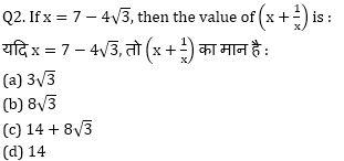 RRB NTPC Mathematics Quiz : 14th September_60.1