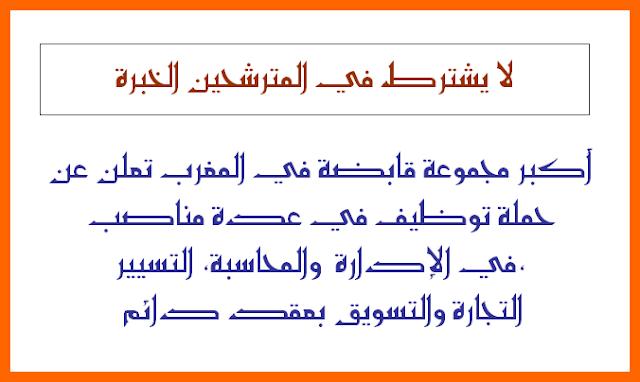 أكبر مجموعة قابضة في المغرب تعلن عن حملة توظيف في عدة مناصب في الإدارة  والمحاسبة، التسيير، التجارة والتسويق بعقد دائم