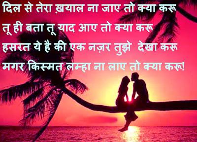 Latest Love Shayari In Hindi 2016