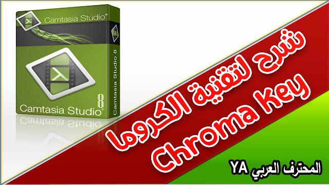 شرح لتقنية الكروما Chroma Key لزر السبسكرايب Subscribe Button داخل الفيديو + تحميل ملف الفيديوهات.