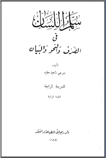 تحميل كتاب سلم اللسان في الصرف والنحو والبيان pdf جرجي شاهين عطية