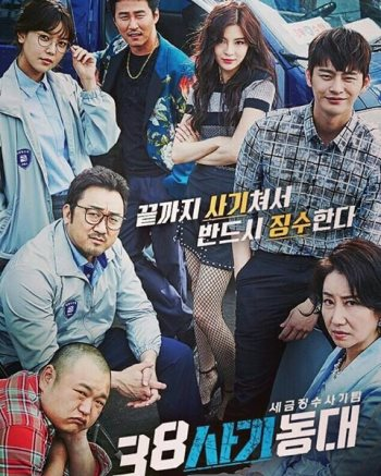 Download Drama Korea 38 Task Force Full Episode 1-16 English Subtitle Indonesia
