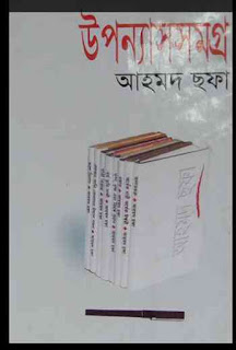 উপন্যাস সমগ্র - আহমদ ছফা Uponnas Samogro by Ahmed Chofa