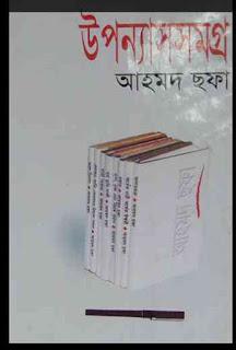 উপন্যাস সমগ্র - আহমদ ছফা Uponnas Samogro by Ahmed Chofa